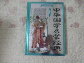 中国少儿必读金典(全优新版):中华国学启蒙经典(注音版)