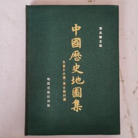 中国历史地图集(第四册)(东晋十六国南北朝时期)82年第一版