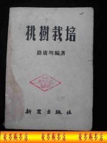 1951年解放初期出版的----桃树培育技术---【【桃树栽培】】----稀少