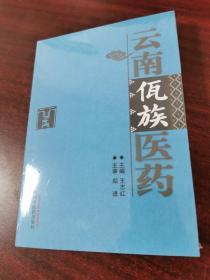 云南佤族医药(未拆封)