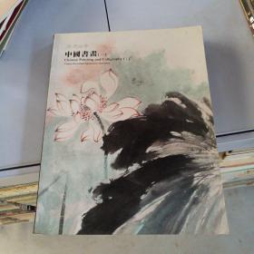 嘉德四季 中国书画(一)