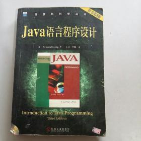 Java 语言程序设计(原书第3版)