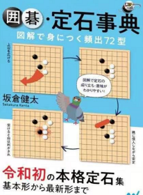围棋定式事典(日语版)