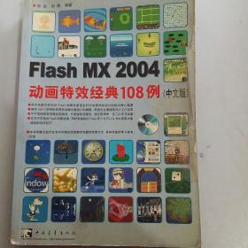 Flash MX 2004 动画特效经典108例:中文版