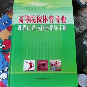 高等院校体育专业课程设置与教学指导手册 (精装16开)