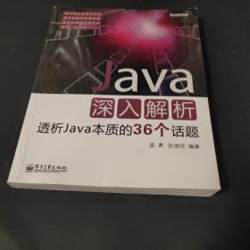 Java深入解析:透析Java本质的36个话题