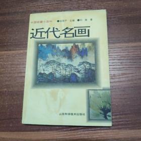 近代名画:1840-1949年-中国收藏小百科-一版一印
