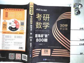 """考研数学题海战""""数""""800题 数学一"""