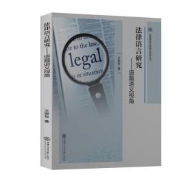 法律语言研究:语篇语义视角
