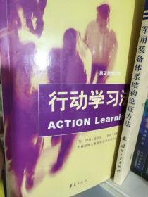 行动学习法 200