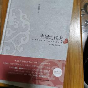 中国近代史:理性讲诉近代中国的因应之道