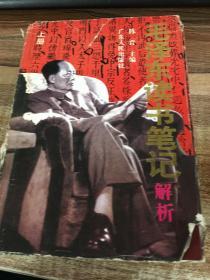 毛泽东读书笔记解析(上)