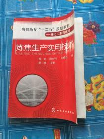 炼焦生产实用技术