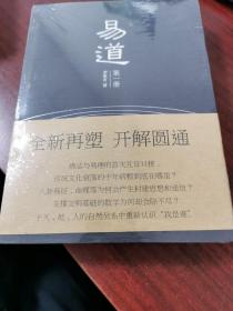 易道 第一册(这是一部将易法、道法、佛法贯穿通辩为一炉的易理,命理新作。)