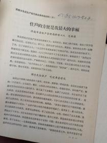 1965年济南市房地产管理局修缮工人 范贻泉 6页码