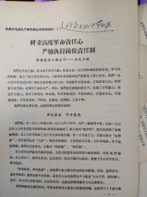 1965年济南市建筑工程公司瓦工组7页码