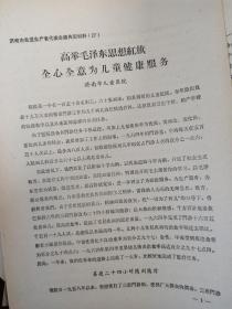1965年济南市儿童医院10页码