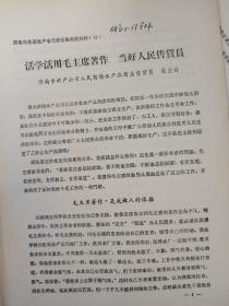1965年济南市水产公司人民商场 售货员 葛兰英 8页码