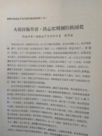 1965年济南市第一制鞋生产合作社 李同圣 5页码、济阳县垛石镇小李村