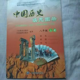 中国历史填充图册 八年级上册