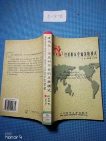 现代化:拉美和东亚的发展模式