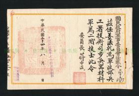 民国34年 蒋中正签发《国民政府军事委员会任职令》非大学毕业证