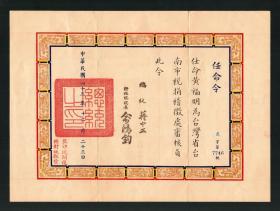 蒋介石/蒋中正签发《任命令》民国43年,带总统府信封,任命黄福明为审核员