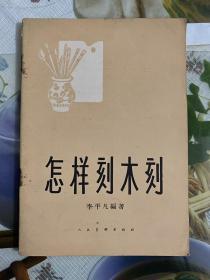 1959年(怎样刻木刻)1版1印