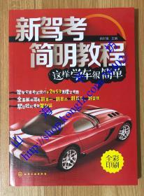 新驾考简明教程:这样学车很简单 9787122309365