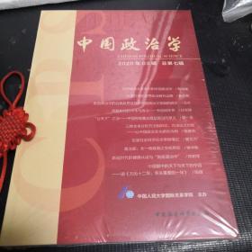 中国政治学(2020年第三辑,总第七辑)【全新未拆封】