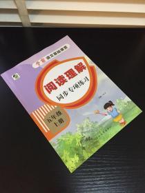 阅读理解同步专项练习(五年级上册)/学霸语文基础课堂