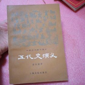 五代史演义(1本全)