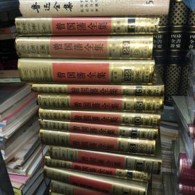 曾国藩全集 (全30册)  精装 好品