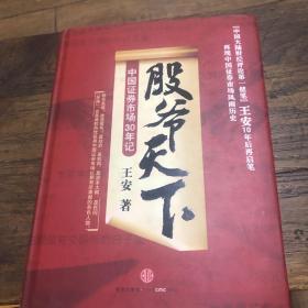 股爷天下:中国证券市场三十年记
