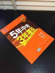 曲一线科学备考 2019年 5年中考3年模拟:中考语文