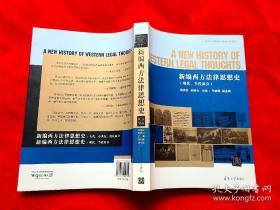 新编西方法律思想史(现代、当代部分,2015年1版1印)