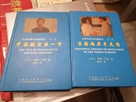 五邑华侨与中国航空(一,二卷)