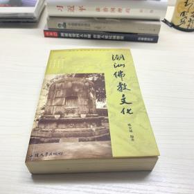 潮汕佛教文化