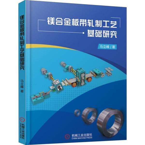 镁合金板带轧制工艺基础研究
