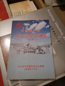 中国共产党开平党史专题集(第一辑)