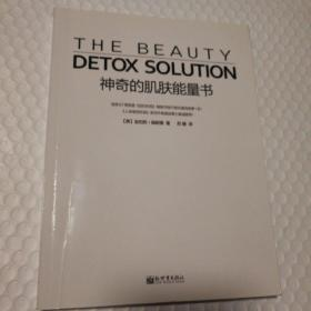 神奇的肌肤能量书【封底封面书脊有脏。几页阅读划线。几页折角。仔细看图】