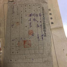 民国三十六年护照,民国37年保证书等杂项合售