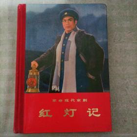 红灯记(精装) 革命现代京剧