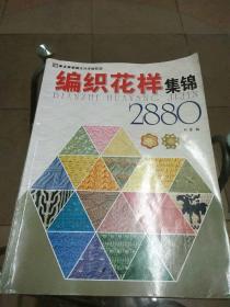 编织花样集锦2880