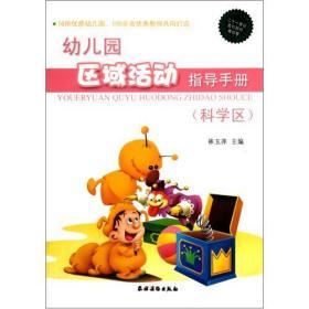 幼儿园区域活动指导手册(科学区) 林玉萍 正版书籍 少儿