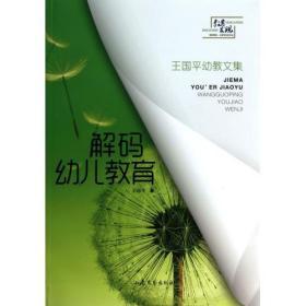 解码幼儿教育(王国平幼教文集) 王国平 正版书籍 教育