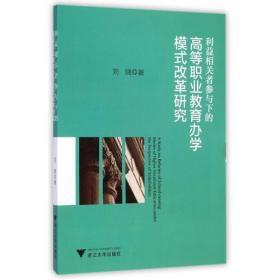 利益相关者参与下的高等职业教育办学模式改革研究 刘晓 正版书籍 教育