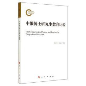 中俄博士研究生教育比较 李申申//王森 正版书籍 教育