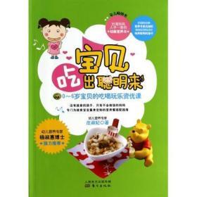 宝贝吃出聪明来(0-6岁宝贝的吃喝玩乐资优课) 庄淑妃 正版书籍 生活时尚