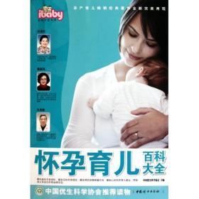 怀孕育儿百科大全/ibaby百科大全书系 中国优生科学协会 正版书籍 生活时尚